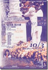 20101003yodobashi